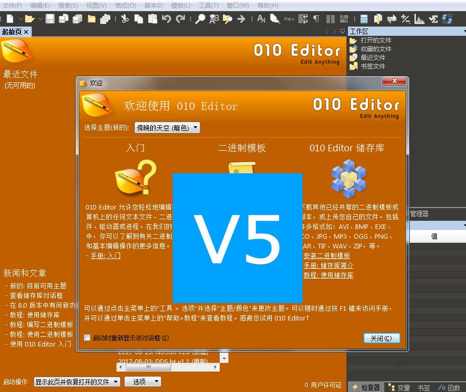十六进制编辑器(010 Editor) v9.0.2中文版64位-V5源码网
