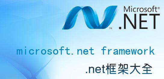 下载NET Framework 4.0|NET Framework 4.0最新版安装-V5源码网