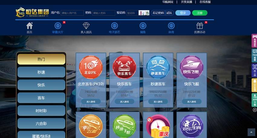 恒达集团新版源码+全新UI-V5源码网