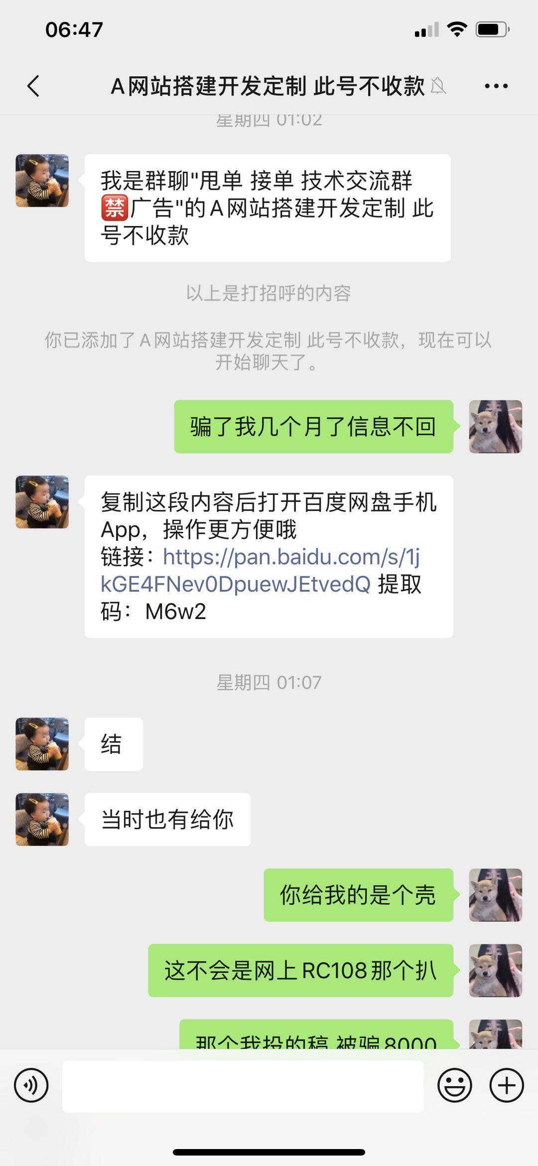 QQ2032850667骗子举报,举报骗子QQ2500337778,骗子信息公布-V5源码网